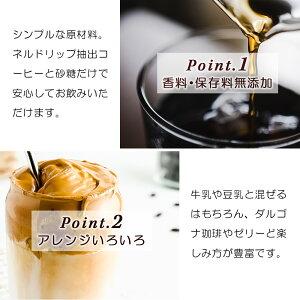 ファゼンダカフェオレベース3本/コーヒーメール