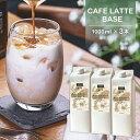 カフェ・ラ・テ・ベース1000ml 3本 /コーヒーメール