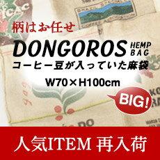 ドンゴロス(生豆が入っていた麻袋)/コーヒーメール