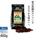 エメラルドマウンテンブレンド 400g(100g×4袋)/ シーシーエスコーヒー