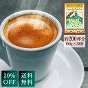 【数量限定20%OFF・ポイント10倍】【送料無料】エメラルドマウンテンブレンド  2kg(100g×20袋)/ コーヒーメール