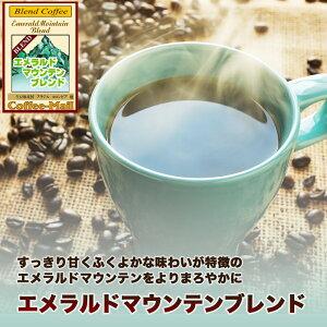 エメラルドマウンテンブレンド(100g×4袋)/シーシーエスコーヒー