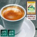 【数量限定20%OFF・ポイント10倍】 【送料無料】エメラルドマウンテンブレンド 400g(100g×4袋)/ シーシーエスコーヒー