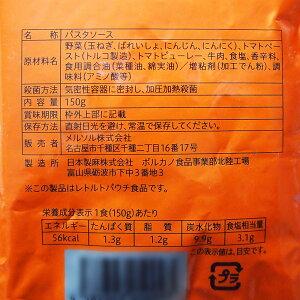 【メル・ソル】あんかけソース(5袋入り)