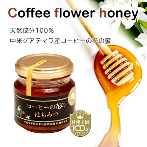 コーヒーの花のはちみつ