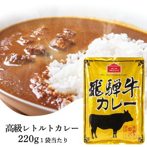 【メルソル】飛騨牛カレー220g(4袋入り)/コーヒーメール