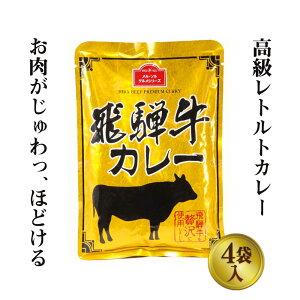 【メル・ソル】飛騨牛カレー(4袋入り)