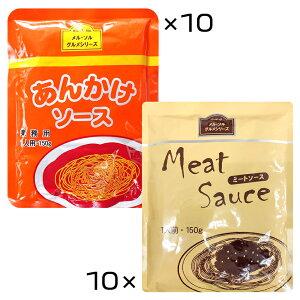 メル・ソル Aセット(ミートソース10食 x あんかけソース10食)