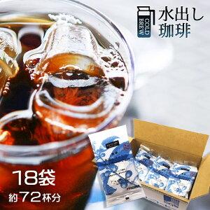 水出しアイスコーヒーバッグセット35g×18個入り