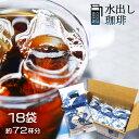 水出しコーヒーパック 35g×18袋入り お徳用セット /シーシーエスコーヒー
