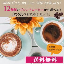 【送料無料】【おためし】【ゆうパケット】美味しいコーヒーをお探しの方へコーヒー飲み比べおためしセット/コーヒーメール