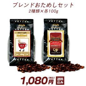 【送料無料】【ゆうパケット】ブレンドおためしシリーズ メール・セセンタ/ コーヒーメール