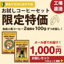 【送料無料】【おためし】【ゆうパケット】正真正銘の限定特価 おためしコーヒー(10杯分×2種類)