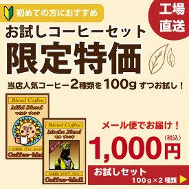 【トライアルセット】【ゆうパケット】正真正銘の限定特価 おためしコーヒー(10杯分×2種類)
