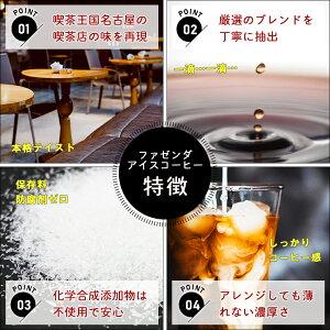 【送料無料】ファゼンダアイスコーヒー無糖1000ml12本入り
