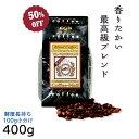 【楽天スーパーSALE】【送料無料】【半額】ブルーマウンテンブレンド400g(100g×4袋)/ コーヒーメール