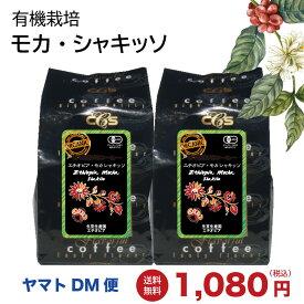 【有機栽培珈琲】モカ・シャキッソ 200g(100g×2袋)/コーヒーメール【ゆうパケット】 【送料無料】
