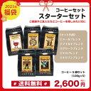 【送料無料】【2021年福袋】コーヒースターターセット(100g×5袋)