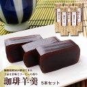 メルソル 珈琲羊羹 200g ×5本入り /コーヒーメール
