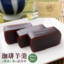 【送料無料】珈琲羊羹80g3本と深蒸し茶100gの詰合せ /コーヒーメール