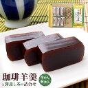 【送料無料】珈琲羊羹80g6本と深蒸し茶100gの詰合せ /コーヒーメール