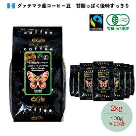 【有機栽培珈琲】フェアトレード・グァテマラ  2kg(100g×20袋) / コーヒーメール【送料無料】