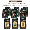 【送料無料】【ゆうパック】【有機コーヒー】有機ハッピーバック(900g) / コーヒーメール