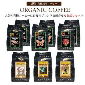 【有機栽培珈琲】有機ハッピーバック(900g) / コーヒーメール【送料無料】【ゆうパック】
