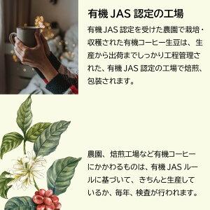 【送料無料】【ゆうパック】【有機コーヒー】有機ハッピーバック(900g)/コーヒーメール