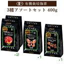 有機栽培コーヒー 3種アソートセット400g【送料無料】【ゆうパケット】/コーヒーメール