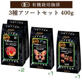 有機栽培コーヒー 3種アソートセット400g/コーヒーメール【送料無料】【ゆうパケット】