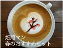 【送料無料】焙煎マンおすすめ春のコーヒーセット・ケニア ムランガダーク 200g ・エチオピア ALAKA農園 200g・2019 桜ブレンド 200g
