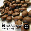 旬のスペシャルティー コーヒー豆 ☆ええ豆セット 【送料無料】 200g×3種類   【HLS_DU】【店頭受取対応商品】