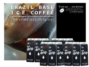 アイスコーヒー 無糖【送料無料】BRASILベース煎りたてアイスコーヒー リキッド●無糖 1リットル12本入 @500円自家焙煎の煎りたてイタリアンローストのアイスコーヒー豆をネルドリップ抽出