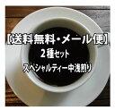 【送料無料】スペシャルティー コーヒー豆 2種セット 中浅煎りの ケニア KAYUファクトリー と モカ イルガチェフェ G1各200g
