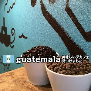 コーヒー豆 300g「カフェインレスコーヒー グアテマラ産」中深煎り 自家焙煎 珈琲豆 レギュラーコーヒー 焙煎豆 焙煎コーヒー豆 焙煎珈琲豆 ガテマラ カフェインレス デカフェ カフェインフ