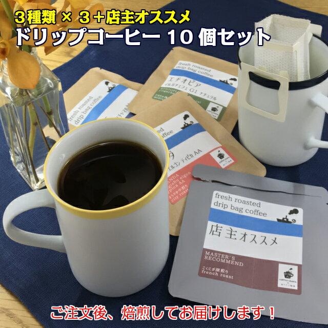 【送料無料】ドリップコーヒー10杯セット(3種類×3個+店主オススメ深煎り1個)ご注文後、焙煎してお届けします!ドリップバッグ コーヒー 飲み比べセット お試し 珈琲セット 焙煎コーヒー スペシャリティコーヒー スペシャルティコーヒー 自家焙煎 プレゼント 贈り物