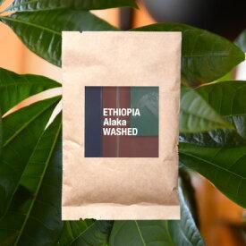 ●【100g】エチオピア アラカ ウォッシュド(ETHIOPIA Alaka WASHED)(スペシャルティコーヒー)[C]