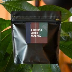 ●【200g】エチオピア アラカ ウォッシュド(ETHIOPIA Alaka WASHED)(スペシャルティコーヒー)[C]