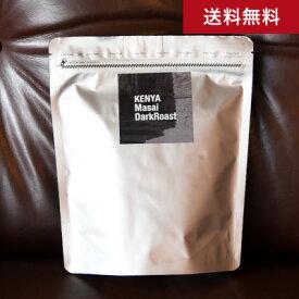 ●【送料無料】【1000g】【1kg】【深煎り】ケニア マサイ 深煎り(Kenya Masai Dark Roast)(スペシャルティコーヒー)[C]