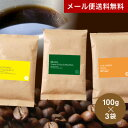 【メール便送料無料】【同梱不可】焙煎士イチオシ!お試しコーヒーセット(100gx3種)(イルガチェフェ G1・ブラジルバウ…
