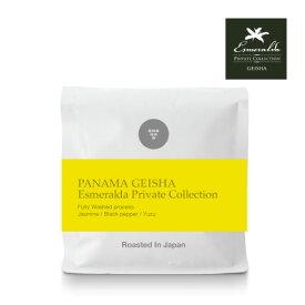 "●【100g】パナマ エスメラルダ ゲイシャ ( PANAMA LA ESMERALDA PRIVATE COLLECTION ""GEISHA"" ) (スペシャルティ・コーヒー)(Specialty Coffee)[C]"