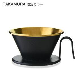 タカムラ限定カラー Kalita(カリタ) ウェーブドリッパー (ゴールド/ブラック) WDS-185