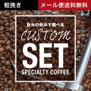 ●【粗挽き】【メール便送料無料】【同梱不可】選べるコーヒーセット!お好きな豆(粗挽き)を3袋、選んでお試し下さ…