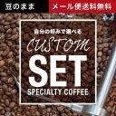 ●【豆のまま】【メール便送料無料】【同梱不可】選べるコーヒーセット!お好きな豆を3袋、選んでお試し下さい。(3袋…