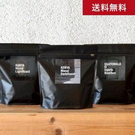 ●【送料無料】スペシャルティ コーヒー入門200g 3種コーヒーセット!(1袋200g×3種類入り)(コーヒー)(コーヒーセット)[C]