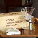 KONO(コーノ)名門コーヒードリッパーセットMD-40(4人用)ウッド(桜)[C][P]