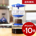 【送料無料】bruer (ブルーアー)Cold Bruer /コールドブルーアー 【水出しコーヒー コールドブリュー スロードリップ】