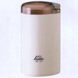 """""""大人気""""カリタ電動コーヒーミル(ホワイト)CM-50 ◆プレゼントにも最適◆"""