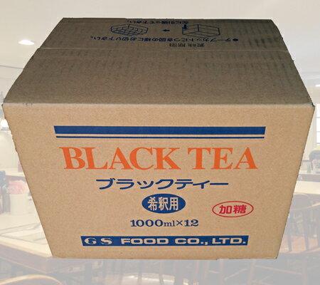 【送料無料】GSブラックティー1000ml×12本入(加糖・5倍濃縮)